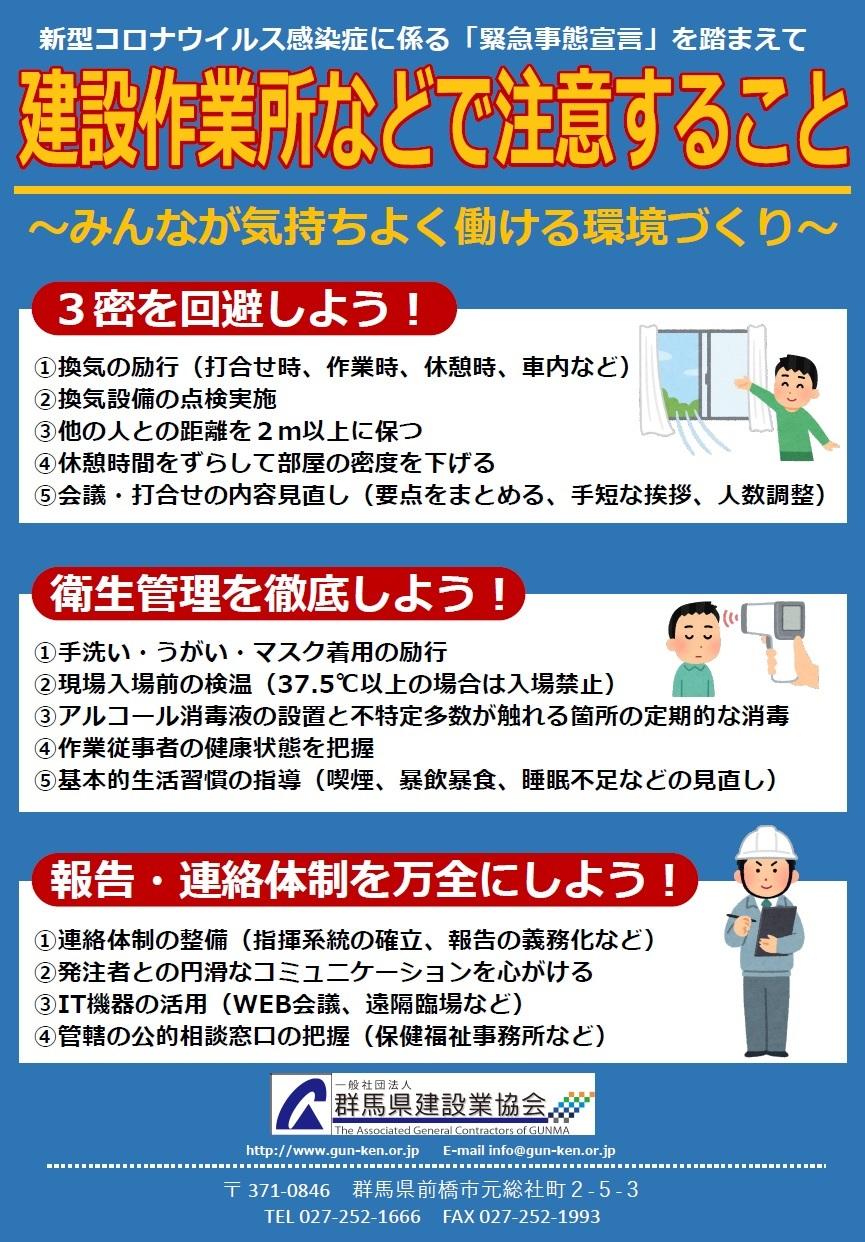 者 群馬 コロナ 県 感染 市 太田